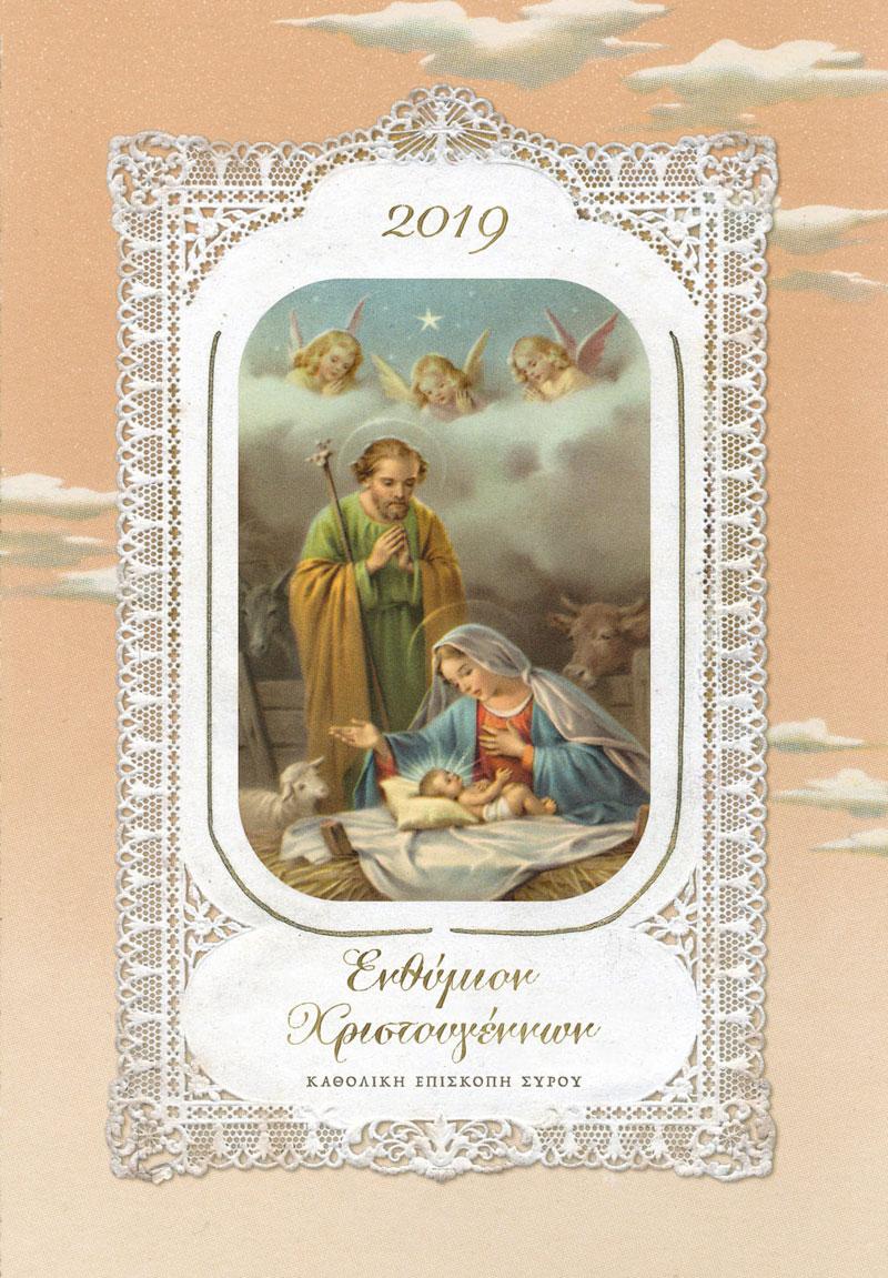 Ανω Χριστούγεννα 2019